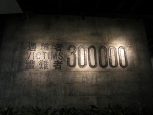 Memorial de la masacre de Nanjing
